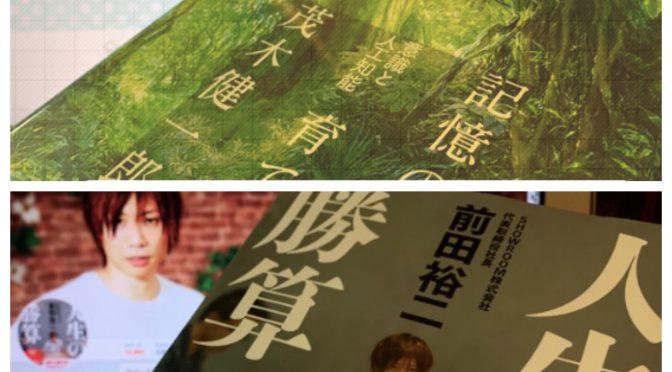 茂木健一郎さんと前田裕二さんの著書から読み解く、前向きに生きる力
