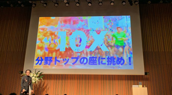 神田昌典先生が紐解く、おかしなことがまかり通り、情報爆発時代の2019年に為すべきこと:『2022』全国縦断講演ツアー 参加記