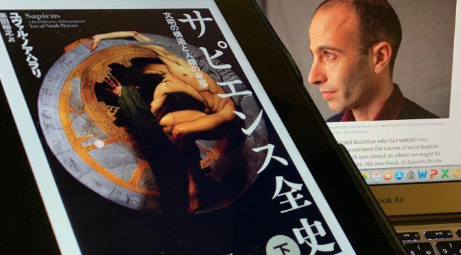 歴史学者ユヴァル・ノア・ハラリが描いた人類が辿ってきた壮大なる軌跡:『サピエンス全史(下)』読了