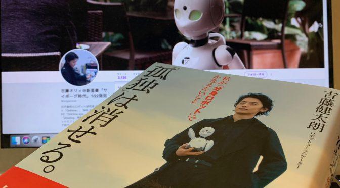 吉藤健太朗(吉藤オリィ)さんが向き合った孤独と、社会から孤独を無くす軌跡:『「孤独」は消せる。』読了