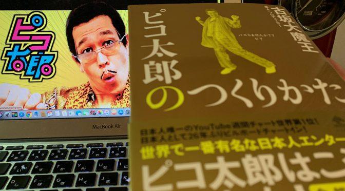 古坂大魔王さんが明かす、ピコ太郎で世界中にブームを巻き起こした必然:『ピコ太郎のつくりかた』読了