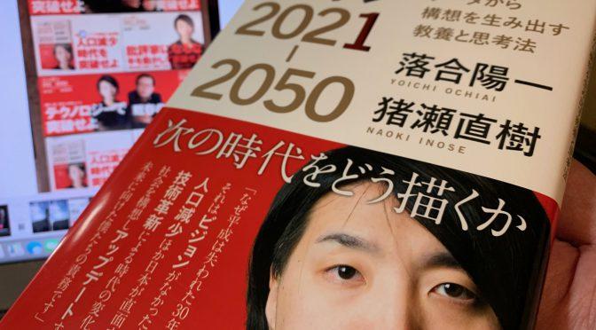 落合陽一さんと猪瀬直樹さんが示した日本の未来を切り拓くテクノロジーと構想力:『ニッポン2021-2050  データから構想を生み出す教養と思考法』読了