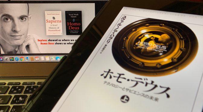 歴史学者ユヴァル・ノア・ハラリが迫った人類が辿り得るさまざまな未来:『ホモ・デウス  テクノロジーとサピエンスの未来(上)』中間記