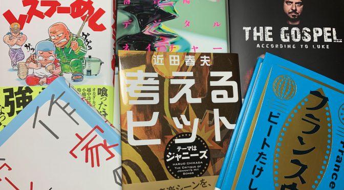 大作読み進め中、その間に積み重なった積読中6冊。