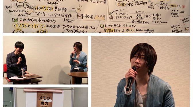 前田裕二さんが語った抽象化のコツとヒットの裏側:『メモの魔力』刊行記念 前田裕二 トークイベント参加記