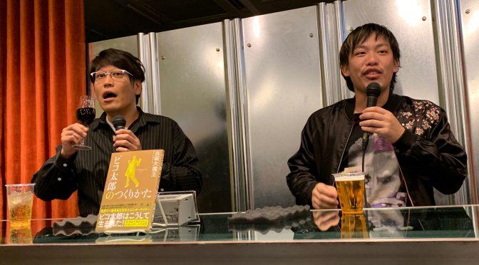 古坂大魔王さんと箕輪厚介さんの緩くも本質を突いたトークが刺激的だった:『ピコ太郎のつくりかた』刊行記念「世界で一番有名な日本人エンターテイナーが語るメガヒットの法則」トークイベント参加記