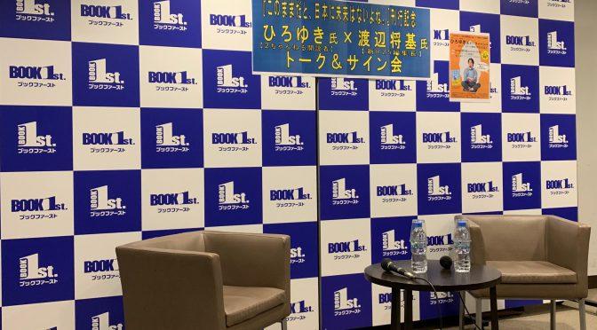 ひろゆきさんが語った日本が進みゆくであろうこれから:『このままだと、日本に未来はないよね。』刊行記念 ひろゆき氏トークイベント 参加記