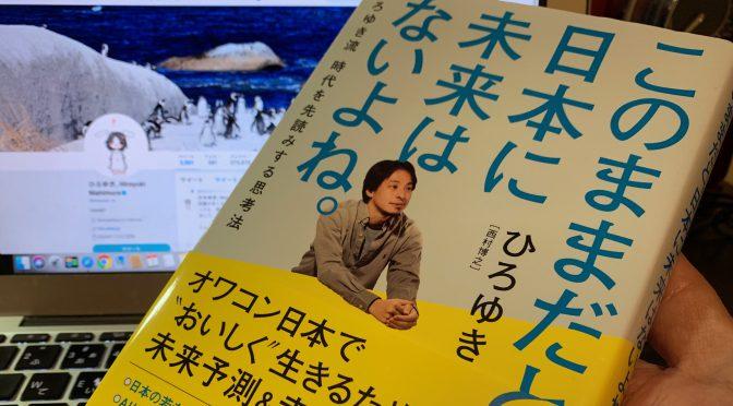 ひろゆきさんが示した日本がひた走る現実と未来への突破口:『このままだと、日本に未来はないよね。』読了