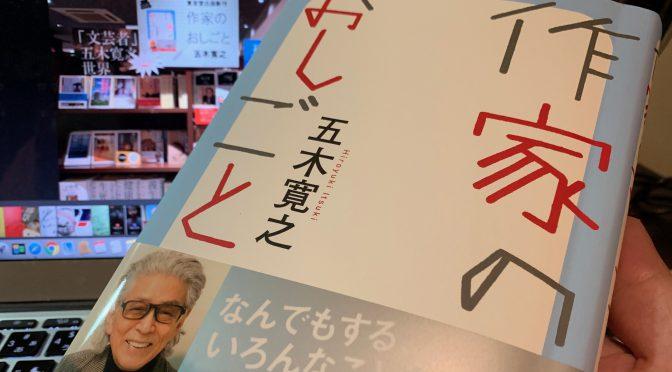 五木寛之さんが振り返った半世紀以上に及ぶ作家としての軌跡:『作家のおしごと』読了