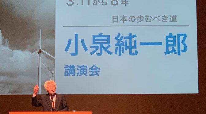 小泉純一郎元首相が説く原発ゼロへの思い:小泉純一郎講演会「3.11から8年  日本の歩むべき道」参加記
