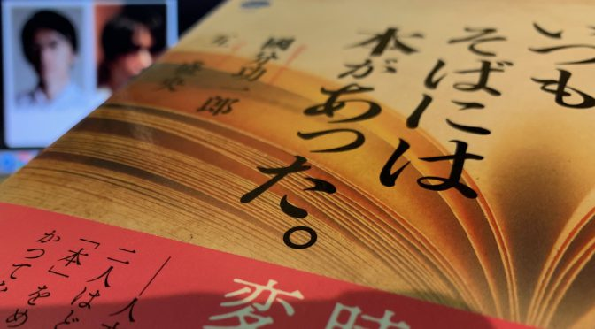國分功一郎さんと互盛央さんが語った読書を通じて得られたもの:『いつもそばには本があった』読了