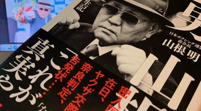 山根明日本ボクシング連盟前会長が振り返ったバッシングの裏側とこれまでの生涯:『男山根「無冠の帝王」半世紀』読了