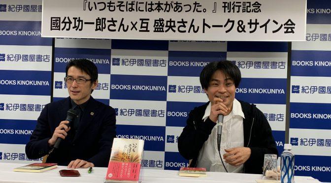 『いつもそばには本があった。』刊行記念 國分功一郎さん×互盛央さんトーク&サイン会 参加記