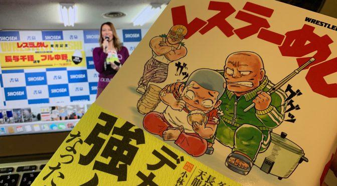 大坪ケムタさんが13名のプロレスラーに迫った胃袋破裂寸前ドキュメント:『レスラーめし』中間記