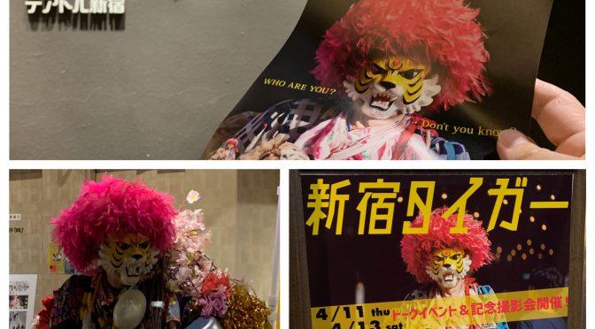 新宿タイガーが貫いているブレない生きざま:映画『新宿タイガー』鑑賞記
