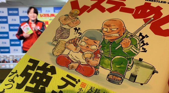 大坪ケムタさんが13名のプロレスラーに迫った胃袋破裂寸前ドキュメント:『レスラーめし』読了