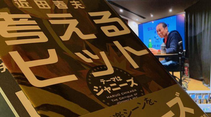 近田春夫さんが斬るヒット曲、ジャニーズ、音楽業界:『考えるヒット  テーマはジャニーズ』中間記