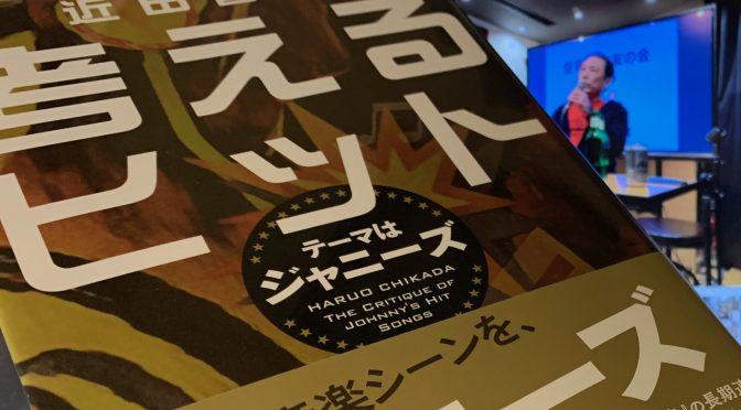 近田春夫さんが斬るヒット曲、ジャニーズ、音楽業界:『考えるヒット テーマはジャニーズ』読了