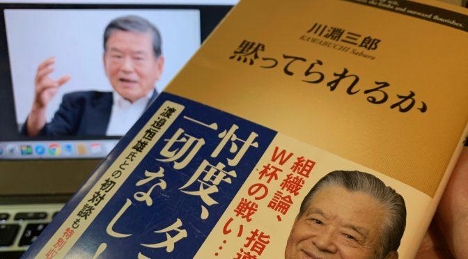 川淵三郎さんが遂げたJリーグ創設、Bリーグ再建の舞台裏:『黙ってられるか』読了