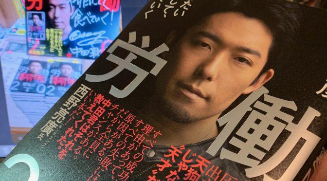 中田敦彦さんが説く、これからの時代の自分自身のための働き方改革:『労働2.0』読了