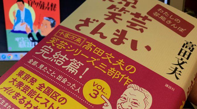 高田文夫さんが書き留めた後世に語り継がれるべく「東京の芸」:『東京笑芸ざんまい  わたしの芸能さんぽ』中間記