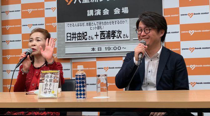 臼井由妃さんと西浦孝次さんが語った、大きな違いを生み出すちょっとした心がけ:『できる人はなぜ、本屋さんで待ち合わせをするのか?』刊行記念 トークライブ&サイン会 参加記