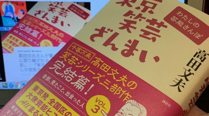 高田文夫さんが書き留めた後世に語り継がれるべく「東京の芸」:『東京笑芸ざんまい わたしの芸能さんぽ』読了