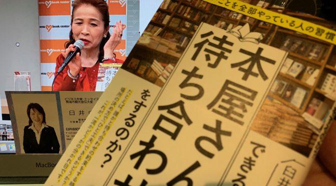 臼井由妃さんが説く、近未来を変えるひと工夫のススメ:『できる人はなぜ、本屋さんで待ち合わせするのか?』読了