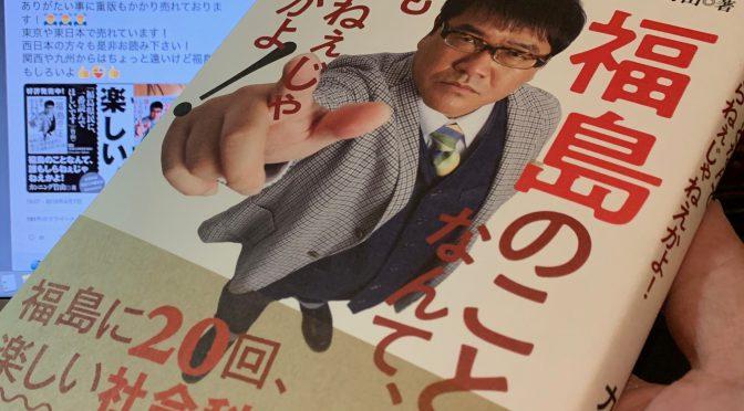カンニング竹山さんが明かす、イメージを180°覆される福島の今:『福島のことなんて、誰もしらねぇじゃねえかよ!』読了