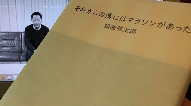 松浦弥太郎さんが振り返った走ることを習慣化して得られたもの:『それからの僕にはマラソンがあった』読了