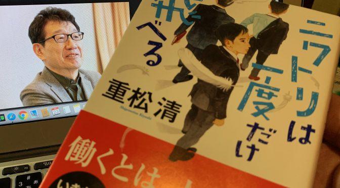 重松清さんが読み手に問うた働くこと、そして生きること・・:『ニワトリは一度だけ飛べる』読了
