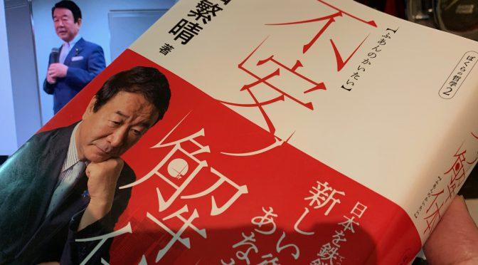 青山繁晴議員が読者に問うた日本、そして日本人:『不安ノ解体』中間記