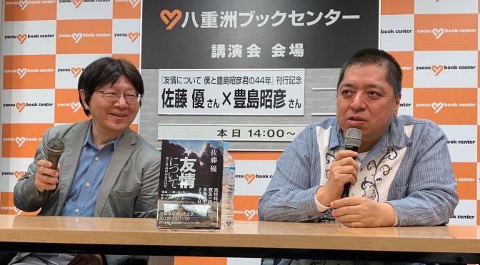 佐藤優さんと豊島昭彦さんが語った、親友が「ステージ4 膵臓がん」を宣告されたそれからの日々:『友情について  僕と豊島昭彦君の44年』刊行記念 トーク&サイン会 参加記