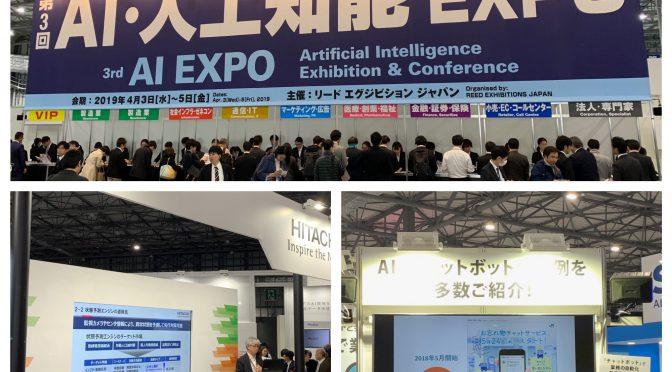 第3回 AI・人工知能 EXPO & 第5回 コンテンツ マーケティング EXPO(+α) で感じた熱気と近未来
