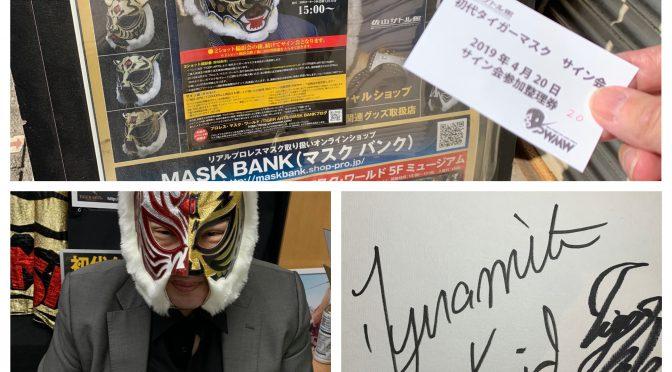 初代タイガーマスクに完成してもらったライバル ダイナマイト・キッドのサイン色紙:初代タイガーマスク 2ショット撮影会/サイン会 参加記