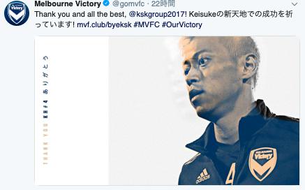オーストラリア ライフスタイル&ビジネス研究所:メルボルン ヴィクトリー 本田圭佑選手退団を発表