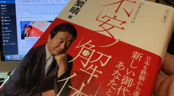 青山繁晴議員が読者に問うた日本、そして日本人:『不安ノ解体』読了