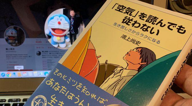 鴻上尚史さんに学ぶ、その場の空気に縛られない楽になる生き方:『「空気」を読んでも従わない  生き苦しさからラクになる』読了