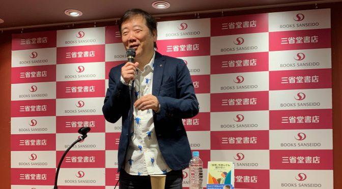 鴻上尚史さんが語った空気、考える力、コミュニケーション力 etc:『「空気」を読んでも従わない』刊行記念 トーク&サイン会 参加記
