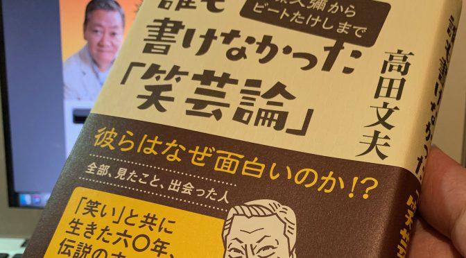 高田文夫さんが振り返った笑いの歴史を築いていった人たちとの忘れ得ぬ瞬間:『誰も書けなかった「笑芸論」森繁久彌からビートたけしまで』中間記
