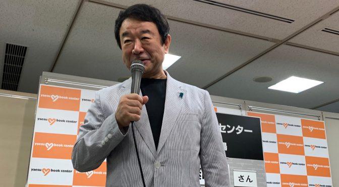 青山繁晴議員と日曜午後、不安を直視し、在るべき日本の姿について考えてきた:『不安ノ解体』刊行記念サイン会 参加記