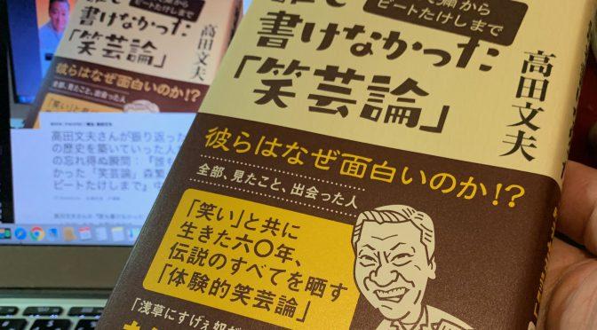 高田文夫さんが振り返った笑いの歴史を築いていった人たちとの忘れ得ぬ瞬間:『誰も書けなかった「笑芸論」森繁久彌からビートたけしまで』読了