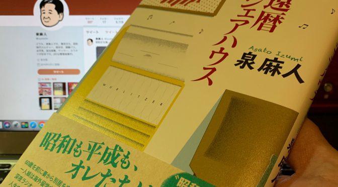 泉麻人さんが描いた、昭和が薫る舞台で還暦世代が一つ屋根の下で織りなした人間模様:『還暦シェアハウス』読了