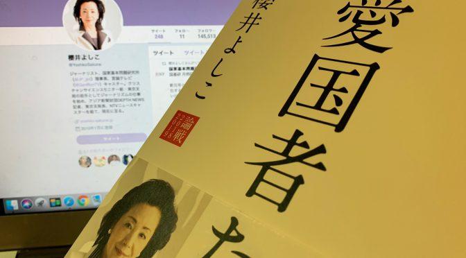 櫻井よしこさんが読者へ問うた、迎えた令和にあるべき日本の姿:『愛国者たちへ』中間記