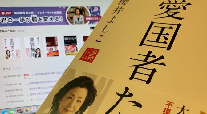 櫻井よしこさんが読者へ問うた、迎えた令和にあるべき日本の姿:『愛国者たちへ』読了