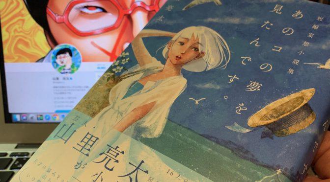 山里亮太さんが妄想した女優&アイドルたちとの16の物語:短編妄想小説集『あのコの夢を見たんです。』読了