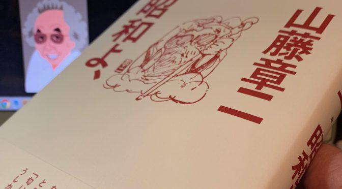 山藤章二さんが昭和の感覚たっぷりに綴ったエッセイ集『昭和よ、』読了