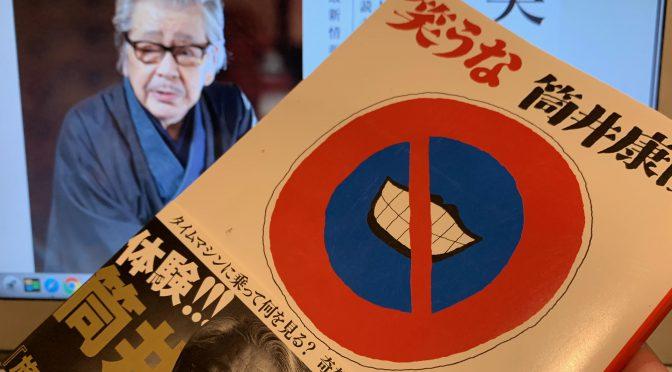 筒井康隆さんが描いた一筋縄には行かぬ34のショートショート集『笑うな』読了