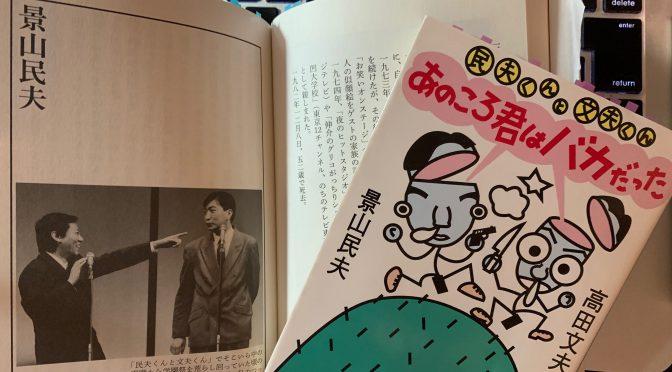景山民夫さんと高田文夫さんが10分番組で斬りまくったあのころ:『民生くんと文夫くん あのころ君はバカだった』読了