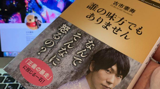 古市憲寿さんが、敵味方の枠を取っ払い、できるだけ正直に綴られた連載集『誰の味方でもありません』読了